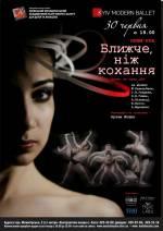 """Київ-модерн-балет """"Ближче, ніж кохання"""""""
