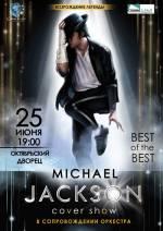 Michael JACKSON Cover SHOW в Жовтневому палаці