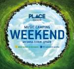 Доба розваг «PLACE Weekend»