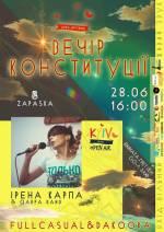 """Фестиваль Kyiv Open Air: """"Вечір Конституції"""" під Аркою Дружби та у Маріїнському парку"""