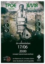 """Концерт-презентація нового альбому гурту """"Троє зілля"""""""