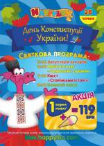 День Конституції України у дитячому Happylon в ТЦ «Океан Плаза»