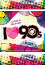 """Disco """"Яскраві-90"""""""