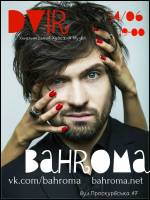 Гарний концерт гурту Bahroma