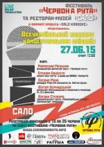 Всеукраїнський конкурс концептуальних співаків