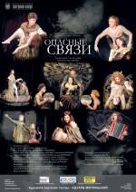 """Вистава """"Небезпечні зв'язки"""" у Театрі на Лівому березі Дніпра"""