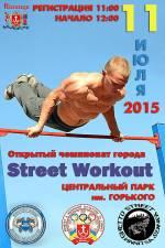 Відкритий чемпіонат Вінниці по STREET WORKOUT!