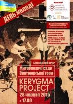 Молодіжний концерт-презентація Kerygma Project