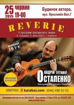 Концерт гітариста Андрія Остапенка в Будинку Актора