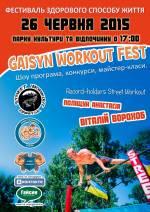 Фестиваль здорового способу життя у Гайсині