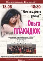 """Концерт """"Моя симфонія джазу""""  у філармонії"""
