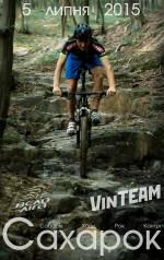 Велосипедні змагання категорії крос-кантрі «Сахарок»