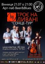 """""""Троє на Дивані"""" та """"Duo Inception"""" вперше з концертом у Вінниці"""