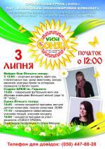 """Дитячо-юнацький фестиваль """"Сонях"""""""