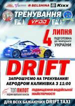 Швидкісні Drift-тренування