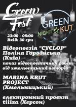 Закриття фестивалю Green Fest 2015