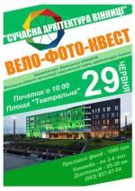 ВЕЛО-ФОТО-КВЕС. Сучасна архітектура Вінниці