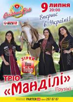 Концерт грузинського тріо «Манділі» в Caribbean Club
