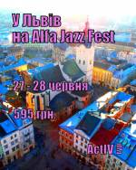 У Львів на ALFA JAZZ FEST. 27 - 28 червня