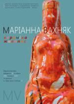Виставка живопису та кераміки Маріанни Вахняк