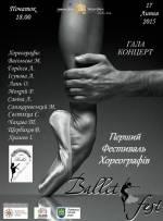 "Гала-концерт фестивалю ""БАЛЕТ-FEST"""