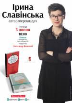 Літературна зустріч з Іриною Славінською
