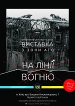 Виставка «На лінії вогню» в Музеї історії Києва