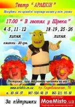 """Дитяча вистава """"В гостях у Шрека"""" від театру """"Арлекін"""""""