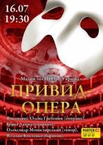 Вистава у Малому залі Палацу «Україна» «Привид. Опера»