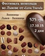 Фестиваль шоколада во Львове от Love Travel