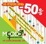 Бутик «MOODO» дарує знижку 50% на другу річ у чеку