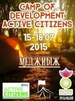 """Табір розвитку """"Active Citizens"""""""