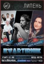 Акустичний концерт гурту Larus
