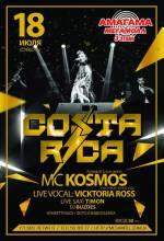 Вечірка «Costa Rica» в Амагама-Мегамолл