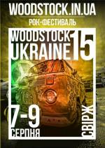 "Фестиваль ""Woodstock Ukraine 2015"""