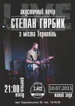 Концерт Степана Горбика