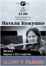 """Концерт """"Музика бароко і ХХ сторіччя"""""""