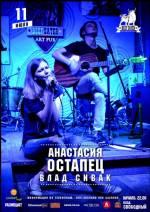 Музичний вечір з Анастасією Остапець та Владом Сіваком