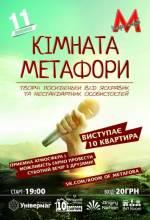 Кімната Метафори у Вінницькому універмазі