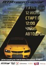 """Змагання RTR Time Attack на Автодромі """"ЧАЙКА"""""""