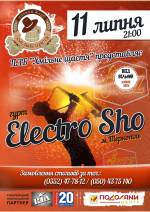 Концерт Electro Sho