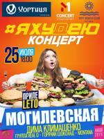 City Beach Club: «Я хуДЕЮ концерт» за участю Н.Могилевської