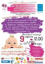 Диво-фестиваль усвідомленого батьківства