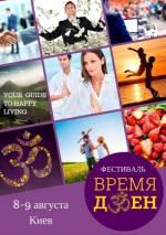 Фестиваль «ВРЕМЯ ДЗЕН»