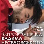 Джазова імпровізація від Вадима Неселовського