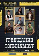Гурт «Гражданин Топинамбур» у арт-пабі