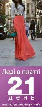 """Міжнародний флешмоб жіночності """"Леді в платті 21 день"""""""