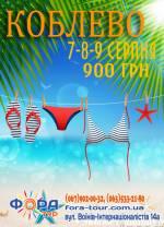 Отдых в КОБЛЕВО 7-8-9 августа