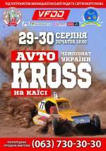 Чемпіонат України! AutoKross на каїсі