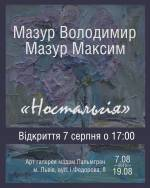 """Виставка Володимира і Максима Мазурів """"Ностальгія"""""""